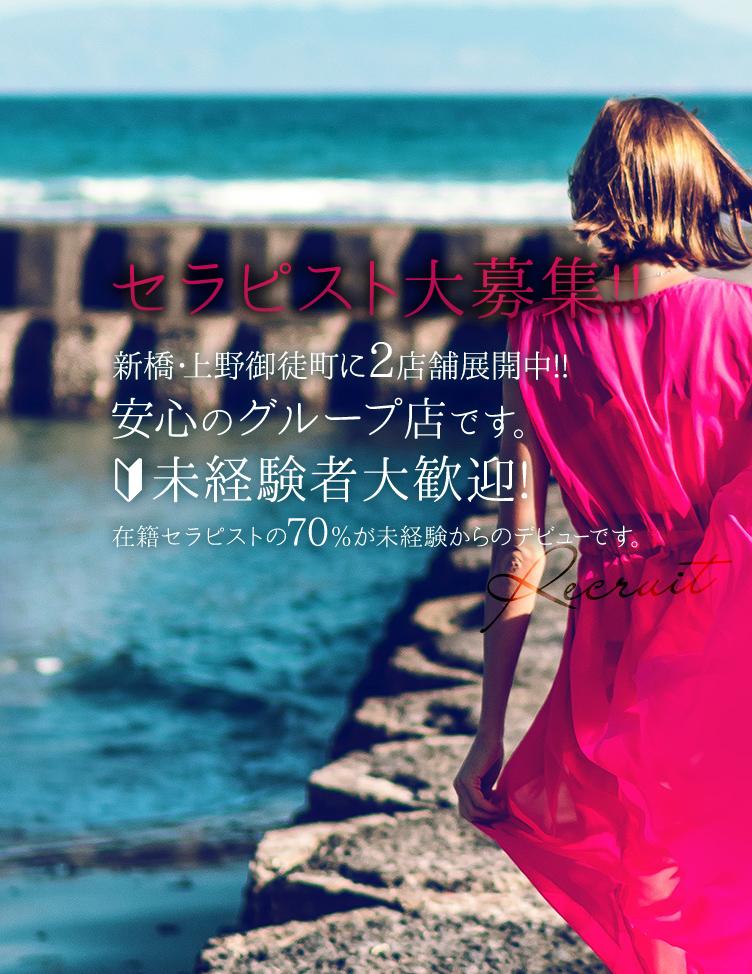 新橋・上野にあるメンズエステULTIMATE SPA〜アルティメットスパの高収入・日払い求人情報です。